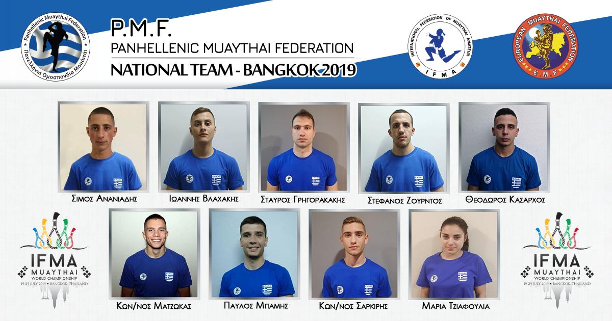 Αναχώρηση της Εθνικής Ομάδας για το Παγκόσμιο Πρωτάθλημα 2019