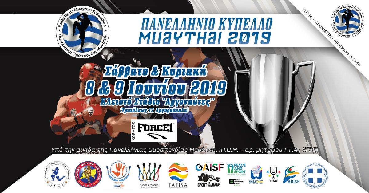Πανελλήνιο Κύπελλο Μουάιτάι 2019.