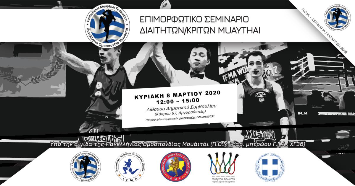 Σεμινάριο Διαιτητών Κριτών Π.Ο.Μ. (Μάρτιος 2020)