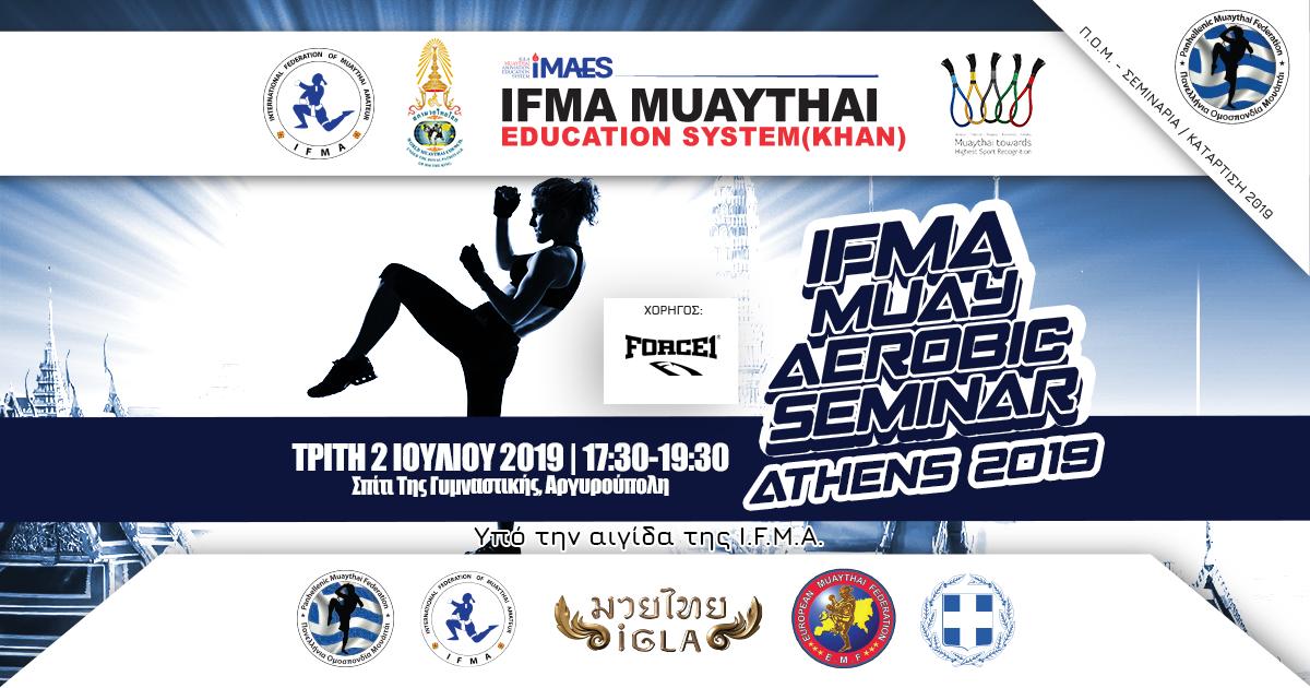 Επίσημο Σεμινάριο Muay Aerobic IFMA
