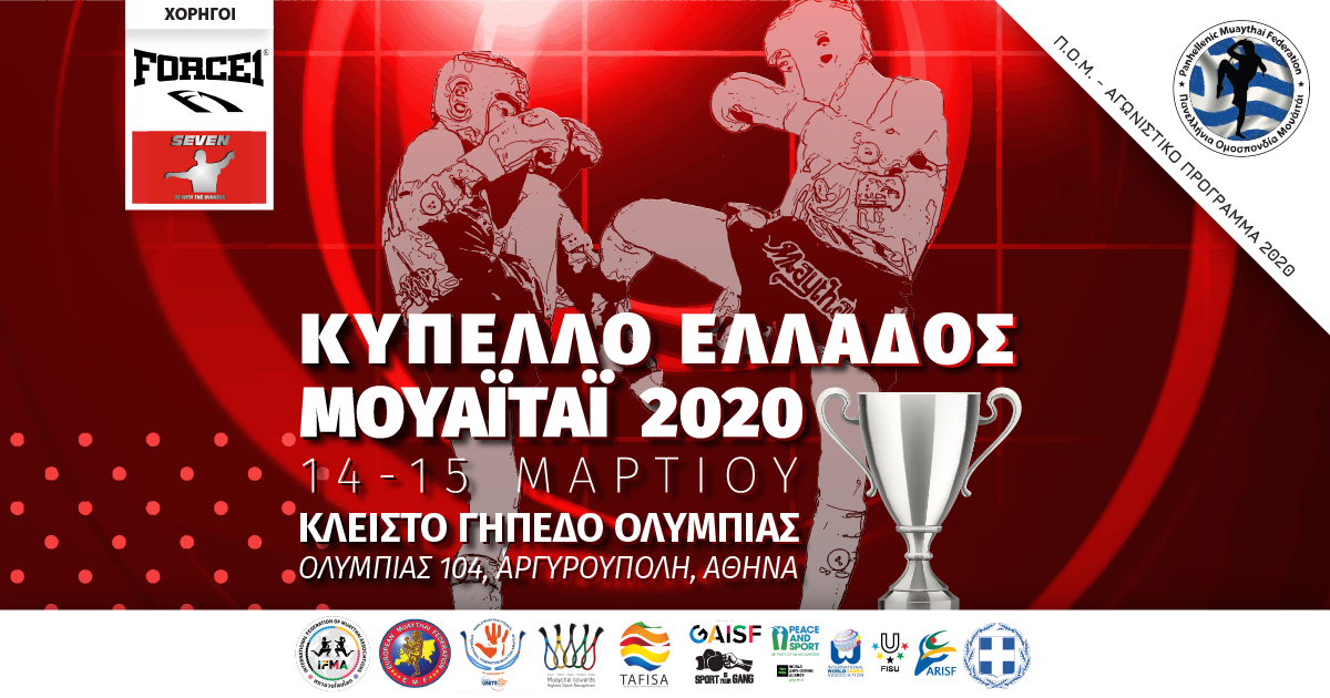 Κύπελλο Ελλάδος Μουάιτάι 2020