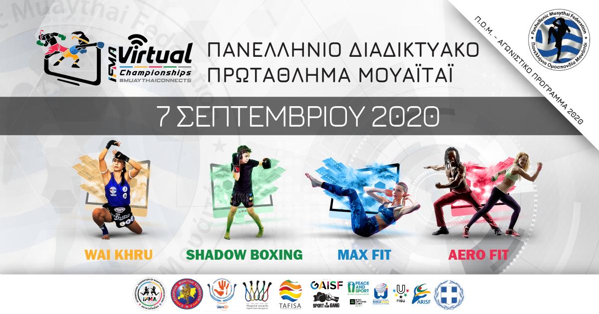 Πανελλήνιο Διαδικτυακό Πρωτάθλημα Μουάιτάι 2020