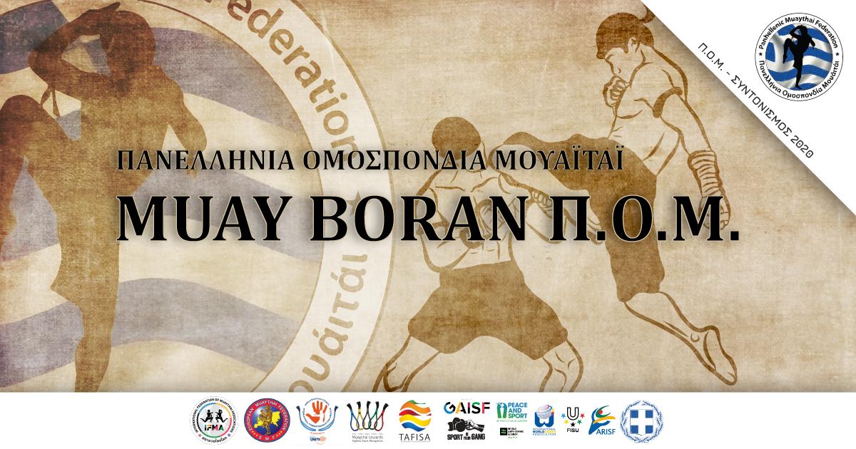 Ανοιχτή Πρόσκληση Muay Boran – Krabi Krabong