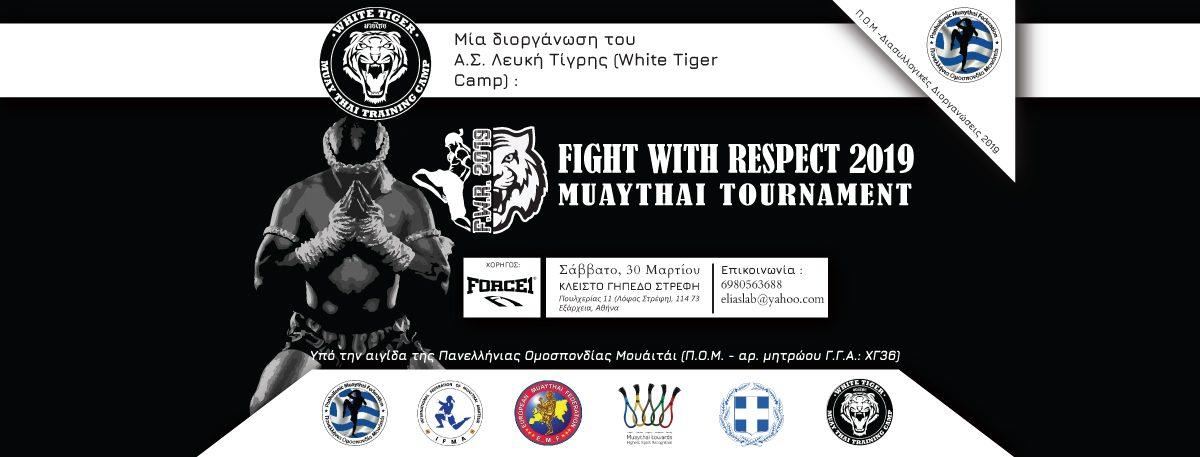 Διασυλλογικοί Αγώνες Muaythai 2019 «Fight With Respect»