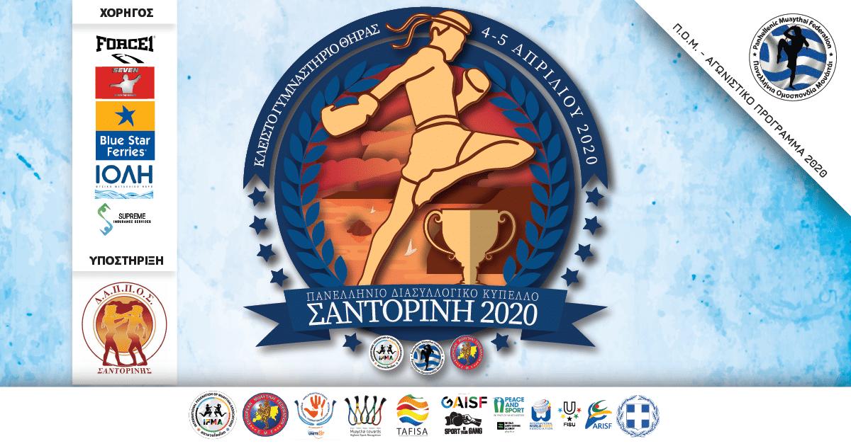 Πανελλήνιο Διασυλλογικό Κύπελλο Μουάιτάι, Σαντορίνη 2020
