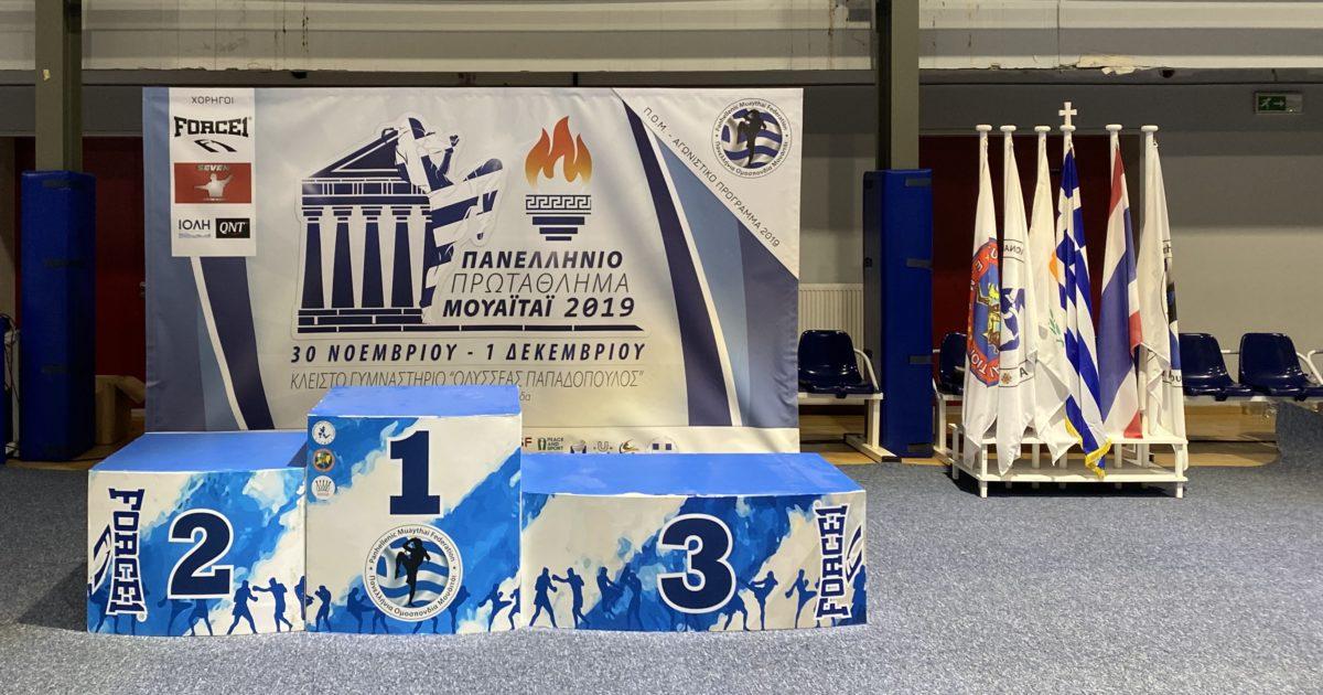 Με επιτυχία ολοκληρώθηκε το Πανελλήνιο Πρωτάθλημα Μουάιτάι 2019