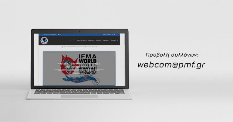 Αναβάθμιση Website – Νέο email για προβολή συλλόγων
