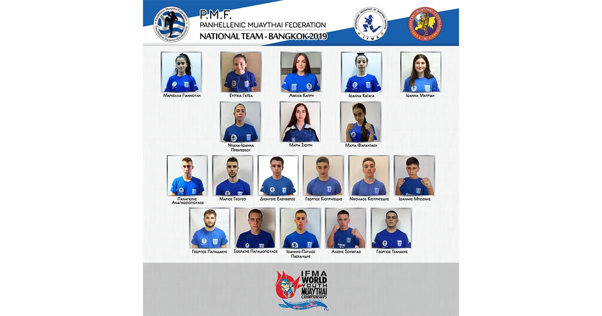Αναχώρηση της Εθνικής Ομάδας για το Παγκόσμιο Πρωτάθλημα Μουάιτάι Νέων 2019