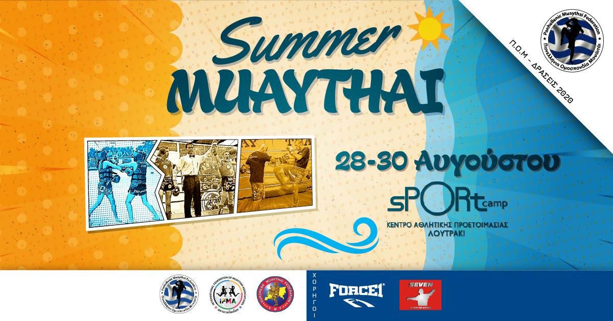 Summer Muaythai 2020 Π.Ο.Μ.